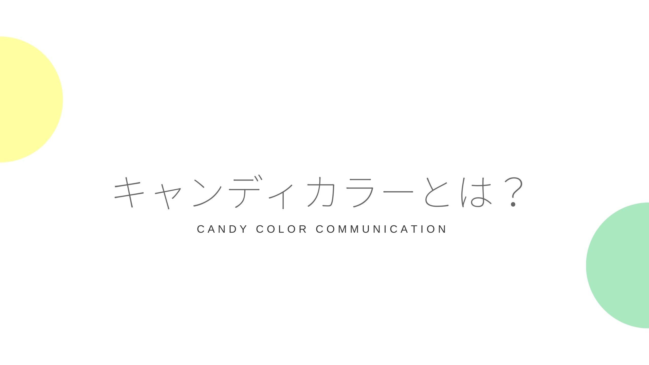 キャンディカラーコミュニケーションについての説明
