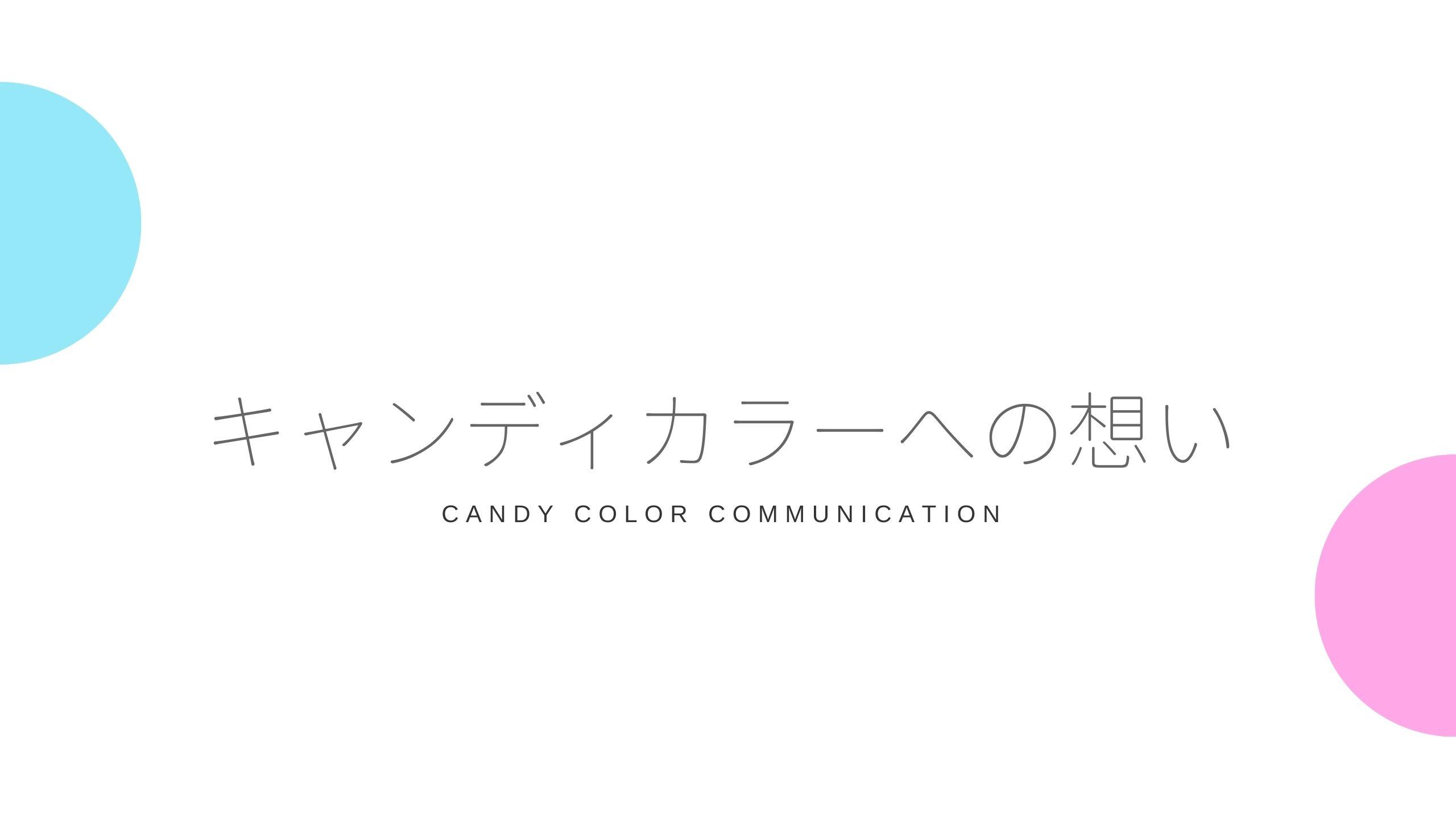 キャンディカラーコミュニケーションへの想い