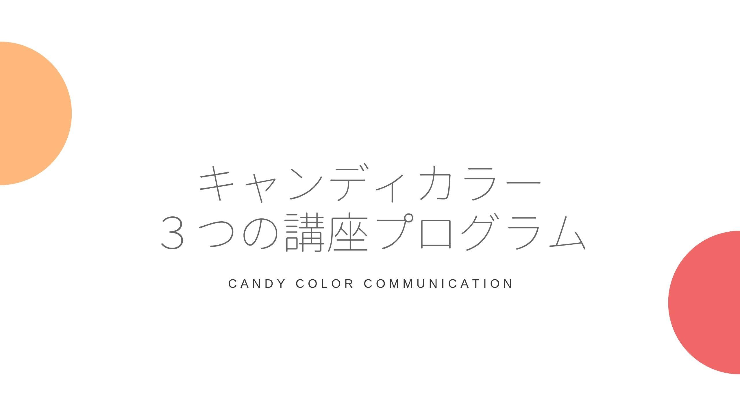 キャンディカラーコミュニケーション3つの講座プログラム